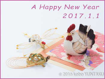 A Happy New Year 2017.1.1