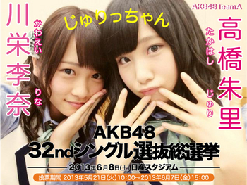 Jyuri-Rina-AKB48-32nd-Single-0.jpg