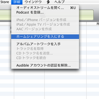 itunes_homeshare.png