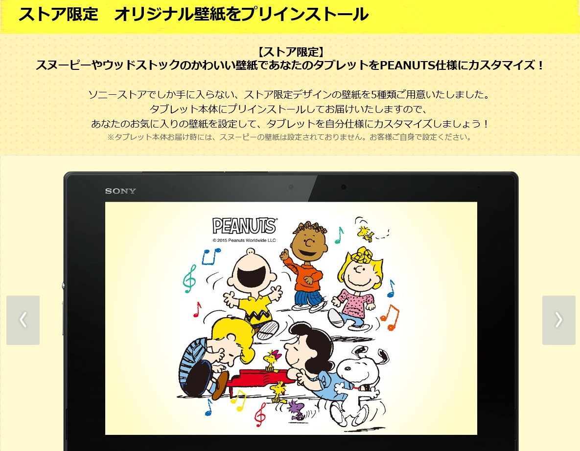 Xperia Tablet Compact Snoopy 65th Anniversary Collection 発売です