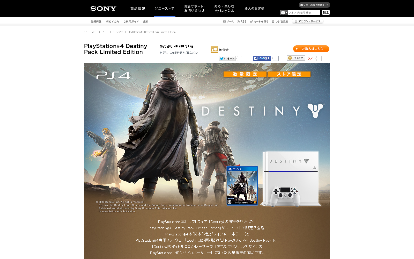 PlayStation 4 Destiny Pack Limited Edition|ソニーの公式通販サイト ソニーストア(Sony Store)