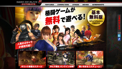 DEAD OR ALIVE 5 ULTIMATE|基本無料版