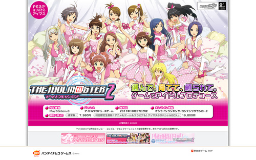 THE IDOLM@STER2 プレイステーション3