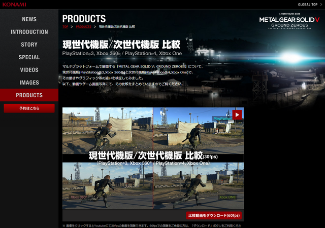 METAL GEAR SOLID V: GROUND ZEROES| 現世代機版/次世代機版 比較