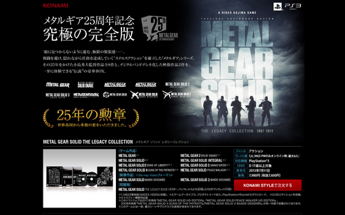 METAL GEAR SOLID THE LEGACY COLLECTION OFFICIAL WEBSITE