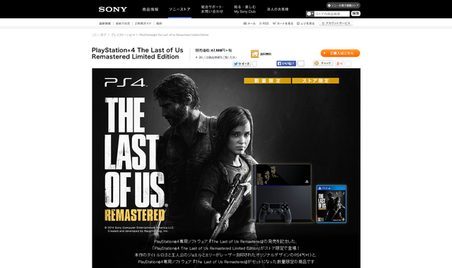 PlayStation 4 The Last of Us Remastered Limited Edition|ソニーの公式通販サイト ソニーストア(Sony Store)