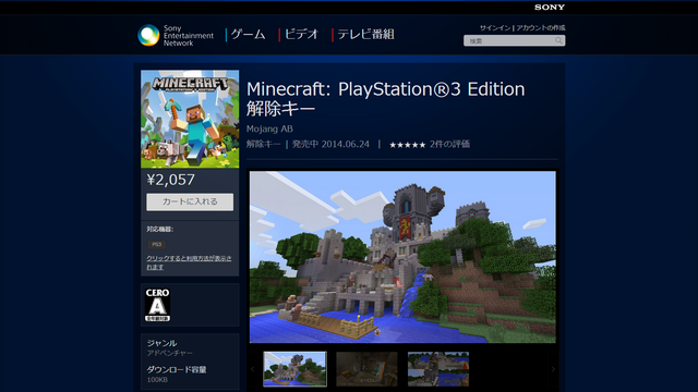 Minecraft: PlayStation 3 Edition | Sony Entertainment Network 日本