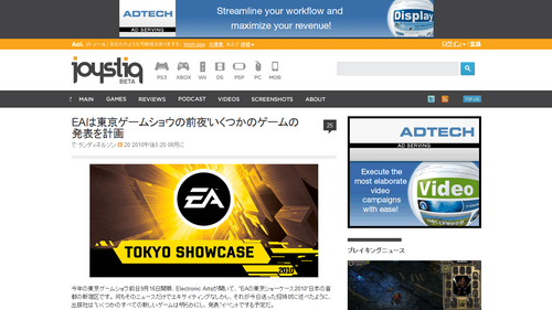 EA plans 'several' game announcements on eve of Tokyo Game Show | Joystiq