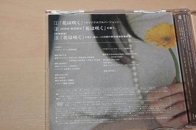 HANASAKU-6.JPG