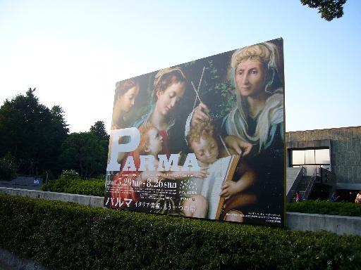 美術館前の看板