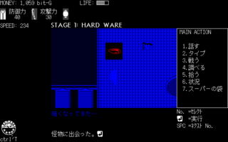 INSIDERS - Game #3 (PC-9801)(1988)(ASCII)