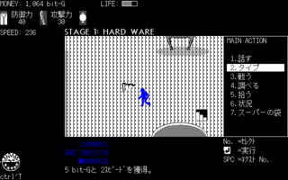 INSIDERS - Game #4 (PC-9801)(1988)(ASCII)