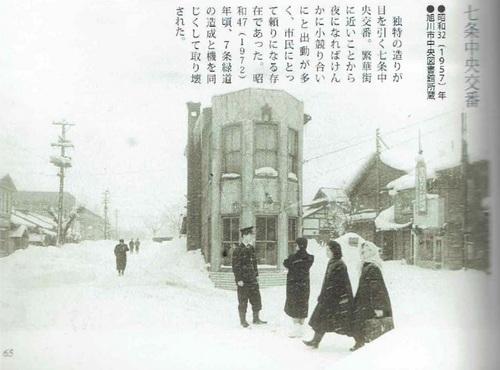 7条交番 写真が語る旭川.jpg