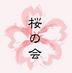 桜の会さんの画像
