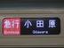 急行9号さんの画像
