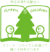 green_and_childrenさんの画像