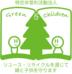 green_and_childrenさんの画像