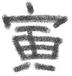 寅次郎さんの画像