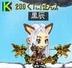 kurotatuさんの画像