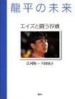 2606038 - 龍平日記ーいのちをつなぐBlog (KAWADA RYUHEI'S BLOG)