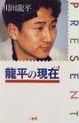 2606167 - 龍平日記ーいのちをつなぐBlog (KAWADA RYUHEI'S BLOG)