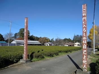 Atarashiki Mura 2011Dec4 (8).jpg