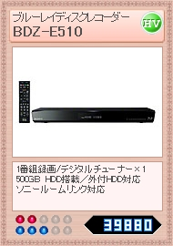 BDZ-E510