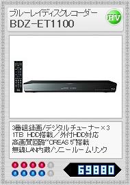 BDZ-ET1100