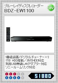 BDZ-EW1100