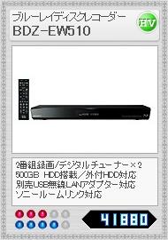BDZ-EW510
