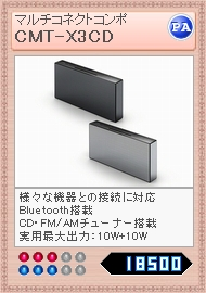 CMT-X3CD