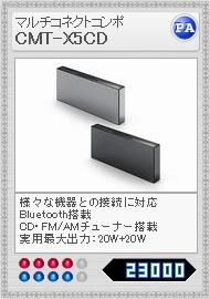 CMT-X5CD