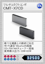 CMT-X7CD