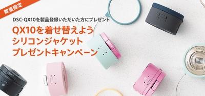 DSC-QX10 シリコンジャケット プレゼントキャンペーン
