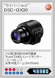 DSC-QX30