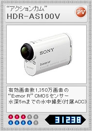 HDR-AS100V