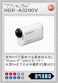 HDR-AS200V
