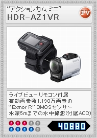 HDR-AZ1VR