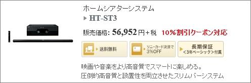 ソニーストア HT-ST3