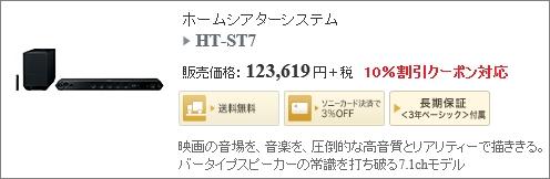 ソニーストア HT-ST7