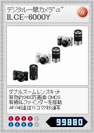 ILCE-6000Y