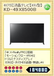 KD-49X8500B