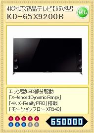 KD-65X9200B