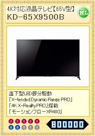 KD-65X9500B