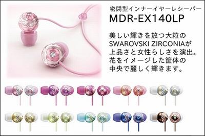 MDR-EX140LP