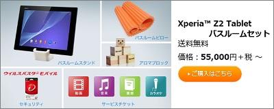 Xperia Z2 Tabret バスルームセット