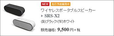 SRS-X2