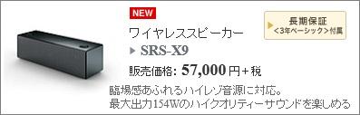 SRS-X9