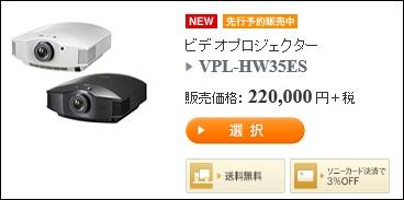 VPL-HW35ES