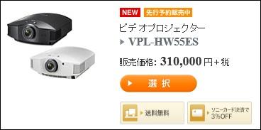 VPL-HW55ES